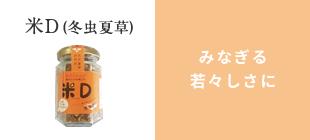 米D(冬虫夏草)