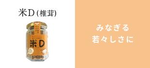 米D(椎茸)