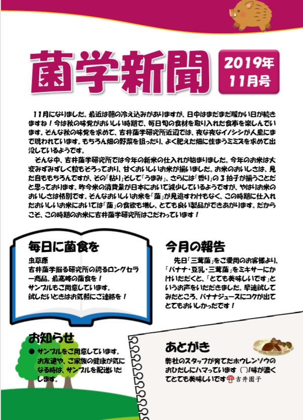 菌学新聞11月号を更新しました!