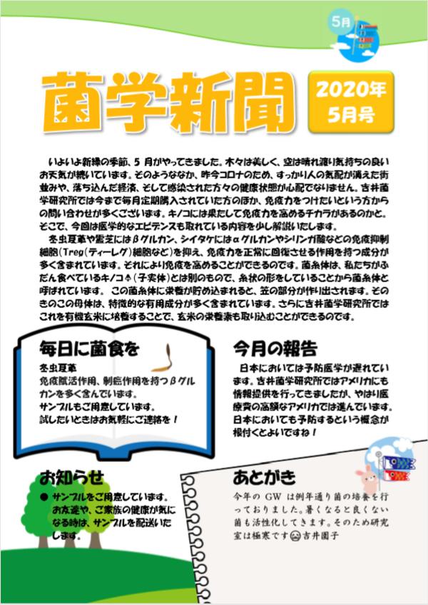 菌学新聞5月号