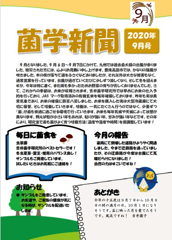 菌学新聞9月号を掲載しました!