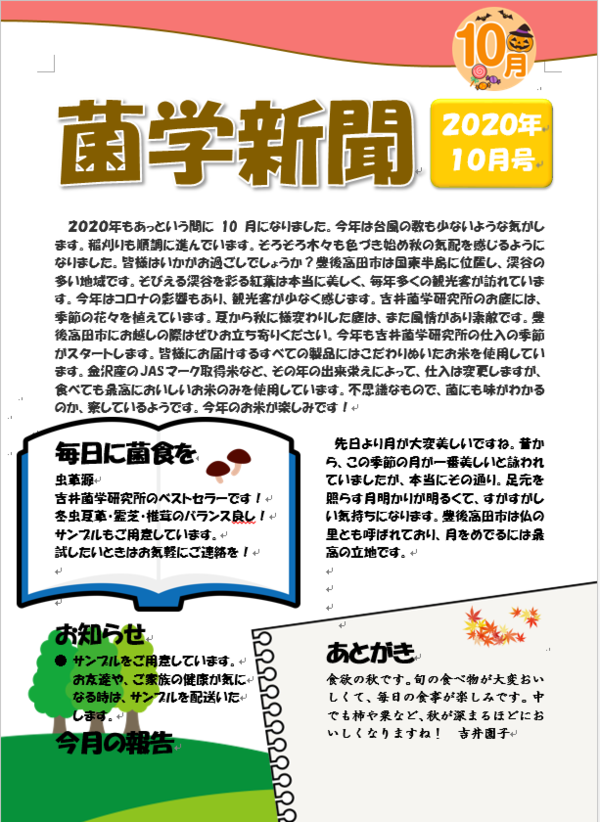菌学新聞10月号公開しました!