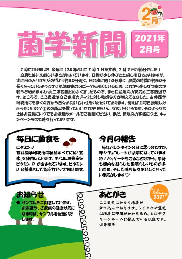 菌学新聞2月号