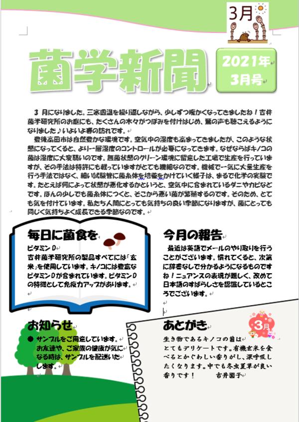 3月分菌学新聞公開しました!