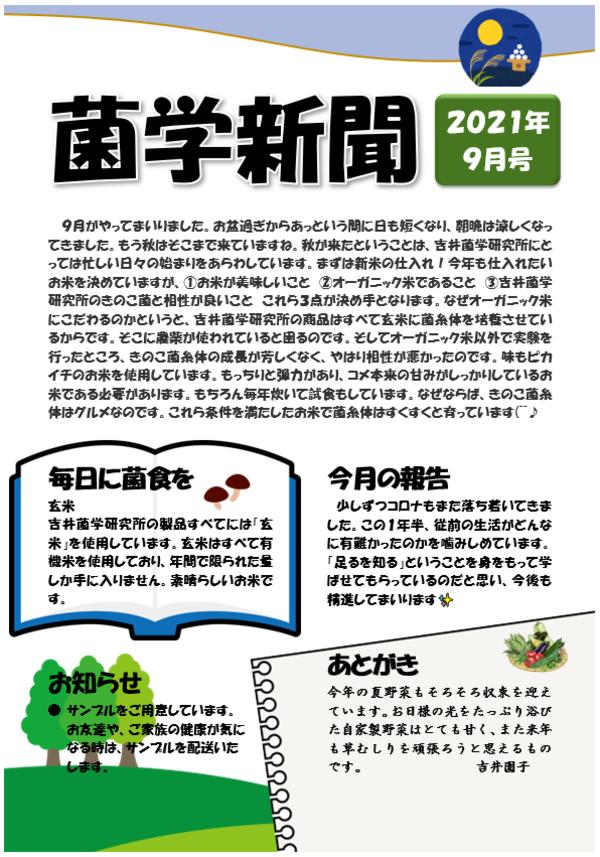 菌学新聞9月号アップしました
