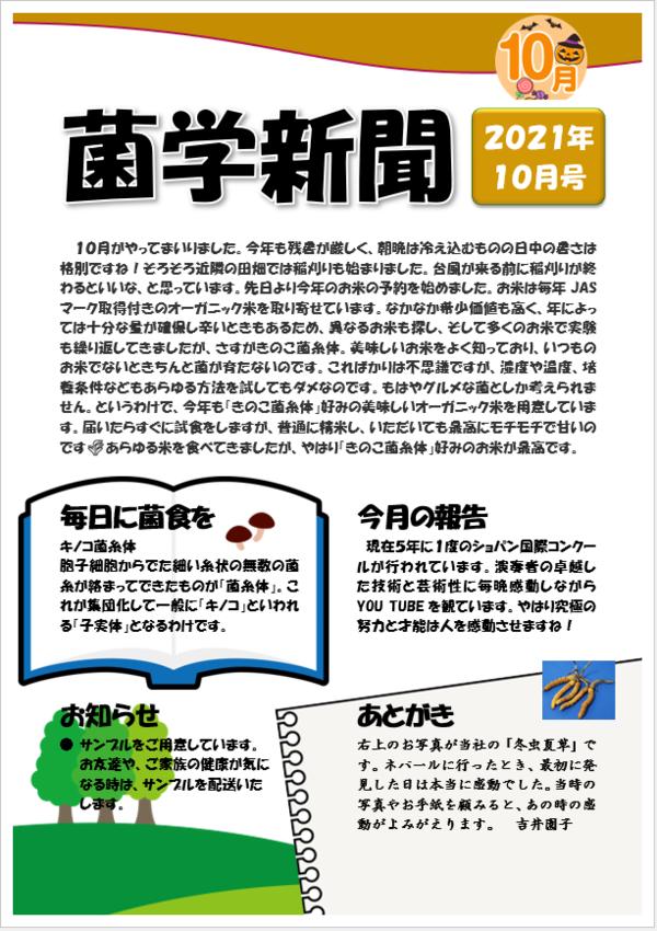 菌学新聞10月号アップしました